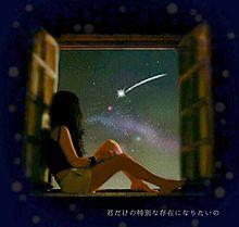 星に願いを…✨ プリ画像