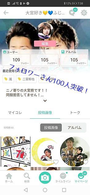 100人突破記念!の画像(プリ画像)