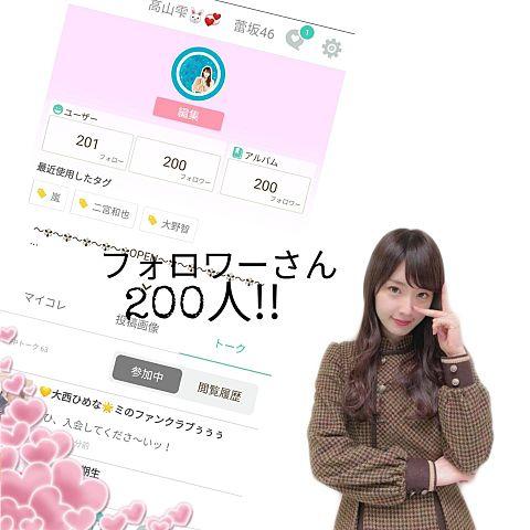 200人!!の画像(プリ画像)