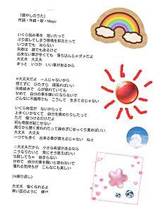 手作り画 元気になれるような曲 Mayu 作詞・作曲・歌の画像(元気に関連した画像)