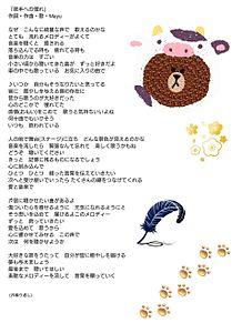 手作り画 作詞・作曲・歌・Mayu 新曲 歌詞画 歌手への憧れの画像(歌手に関連した画像)
