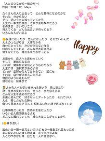 手作り画 歌詞画像 作詞・作曲・歌・Mayu 人とのつながり の画像(手に関連した画像)