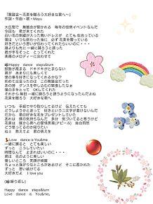 手作り画 作詞・作曲・歌・Mayu 歌詞画 新曲 舞踏会の画像(#歌詞に関連した画像)