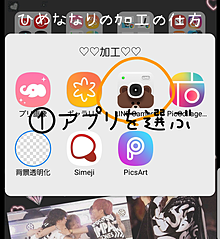 ひめななりの加工の仕方  ①アプリを選ぶの画像(加工の仕方に関連した画像)