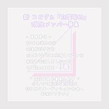 白瑠坂46 1期生 オーディションの画像(オーディションに関連した画像)