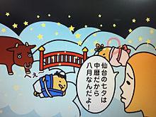 仙台七夕まつりの画像(仙台に関連した画像)