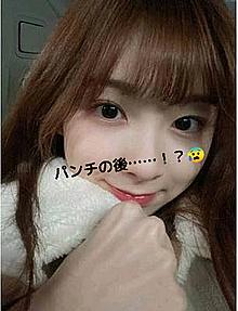 ミイヒちゃんの…グーパンチ…!?😰 プリ画像