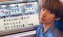 大阪LOVER×向井康二の画像(LOVERに関連した画像)