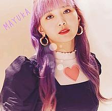 マユカちゃんの恋❤ プリ画像