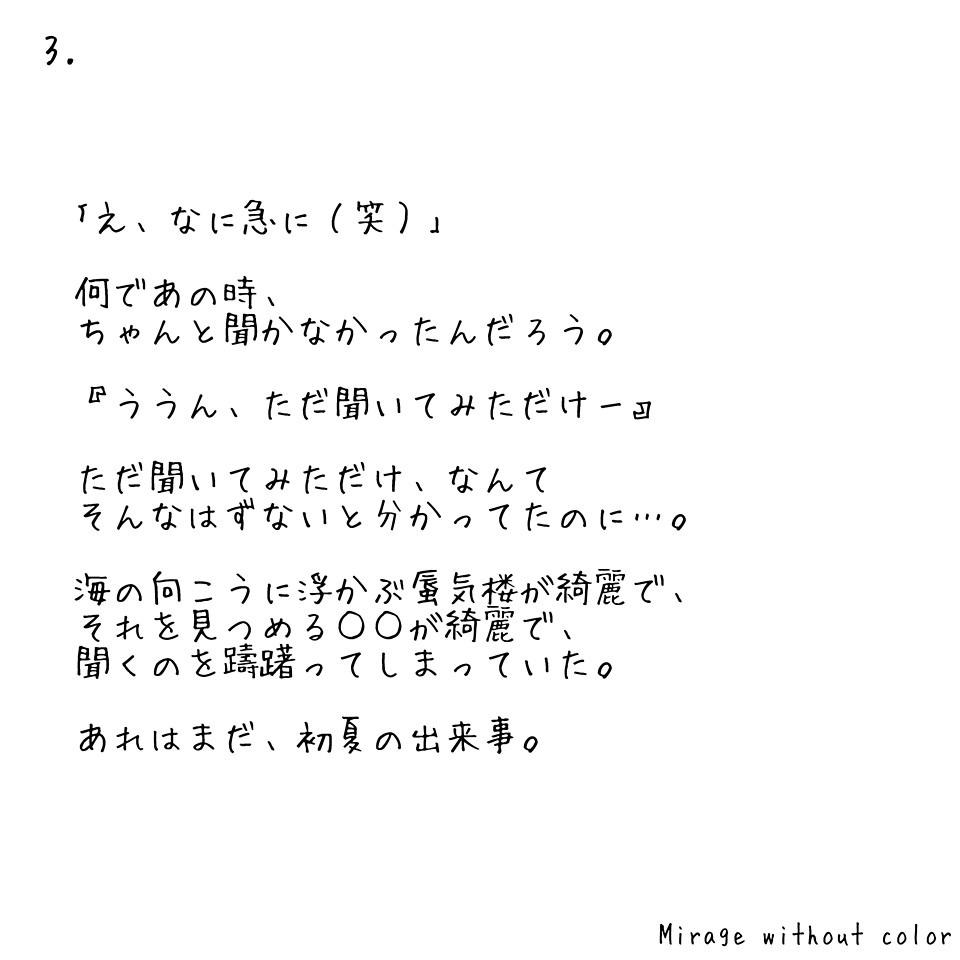 翔太 小説 渡辺