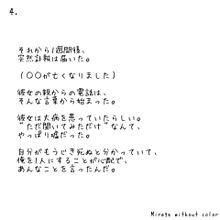 小説 渡辺 翔太
