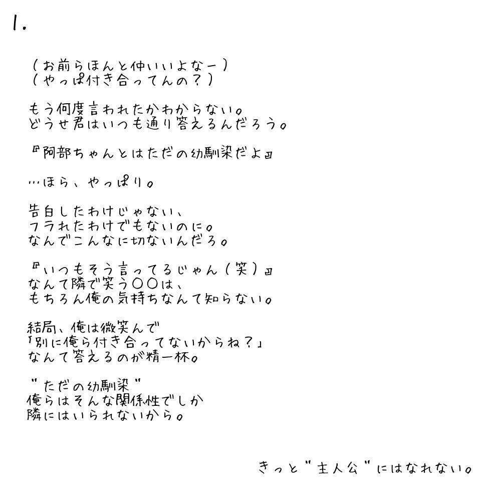阿部 亮平 小説 阿部亮平に彼女がいない理由 彼女候補がカズレーザーのクイズ勉強会...