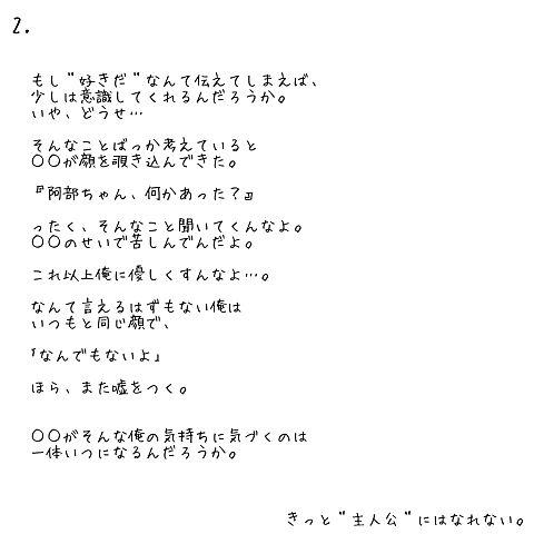 阿部 亮平 小説 阿部亮平の憂鬱 - 小説