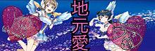 曜×善子 (ヘッダー)の画像(佐藤朱に関連した画像)