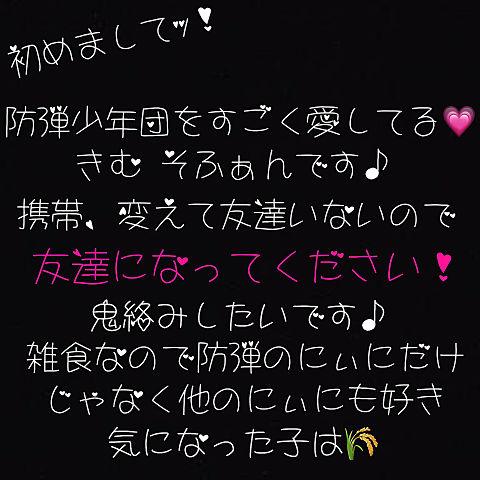 ♥友希♥【詳細見てくださいッ】の画像(プリ画像)