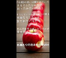 林檎売りの泡沫少女 歌詞画 プリ画像