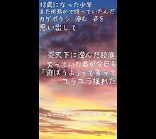 ロスタイムメモリー 歌詞画 その2の画像(ロスタイムメモリーに関連した画像)