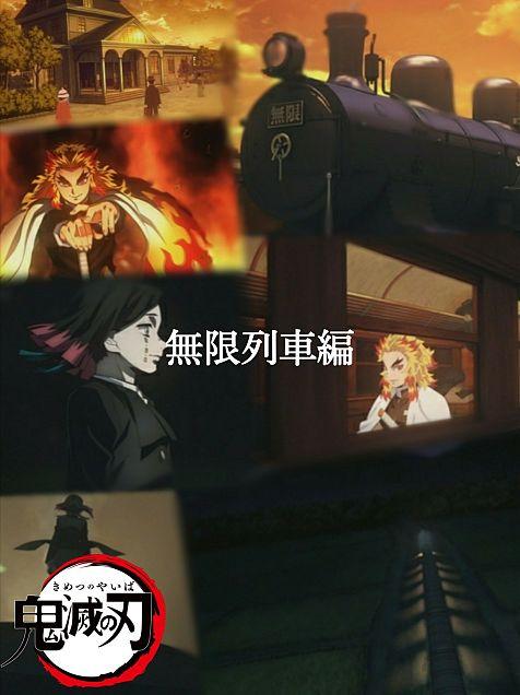 鬼滅の刃無限列車編の画像(プリ画像)