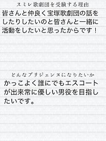 スミレ歌劇団9期生受験