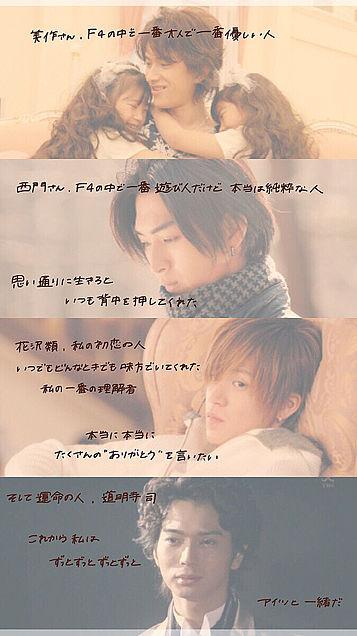 F4☆.。.:*・°☆.。.:*・°☆.。.:*・°☆.。.:*の画像(プリ画像)