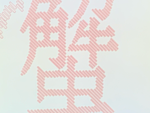 文字の画像(化物語に関連した画像)