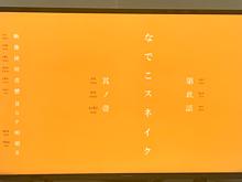 千石撫子の画像(化物語に関連した画像)