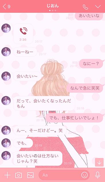 じおんとトーク♡♡の画像(プリ画像)