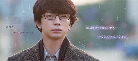 ナラタージュ 葉山先生Ver.の画像(プリ画像)