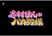 志村けんのバカ殿様の画像(バラエティーに関連した画像)