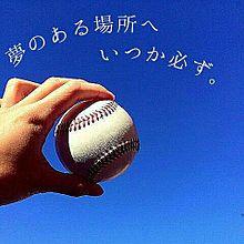野球の画像(野球部 かっこいい ポエムに関連した画像)