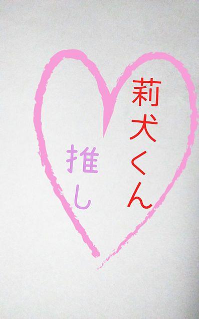 莉犬くん推しの皆様への画像(プリ画像)