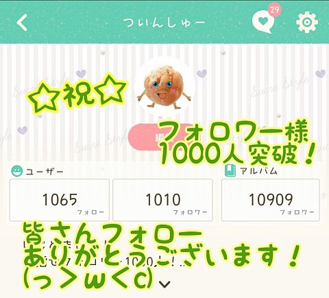フォロワー1000人突破!!の画像(プリ画像)