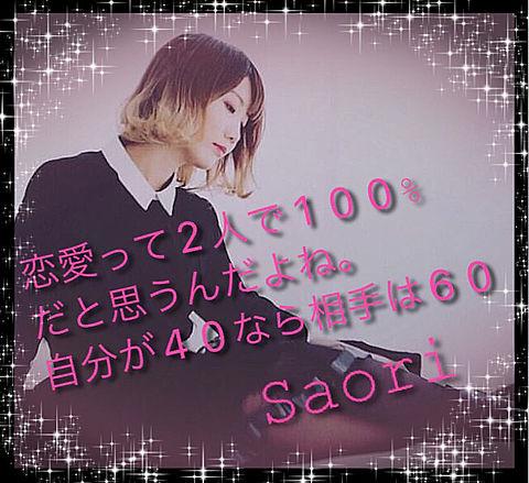 Saoriちゃんの画像 プリ画像