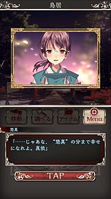 四つ目神 いみご(悠真) 素顔 泣き プリ画像