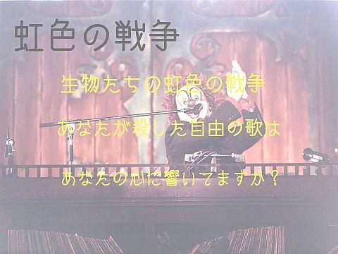 SEKAI NO OWARI 歌詞の画像(プリ画像)