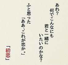 「初恋」 プリ画像