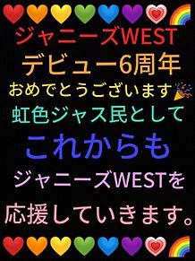ジャニーズWESTデビュー6周年おめでとう。の画像(6周年に関連した画像)