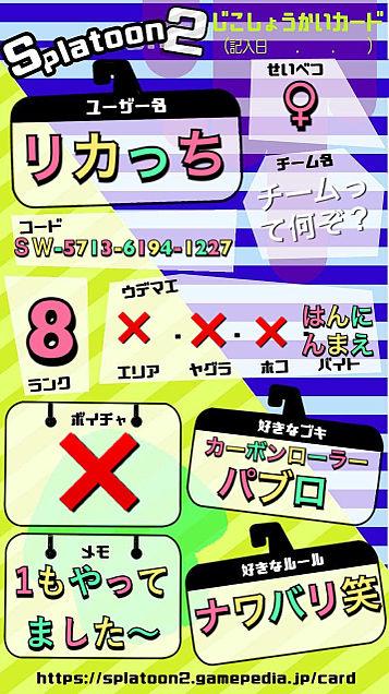 自己紹介カード!の画像(プリ画像)