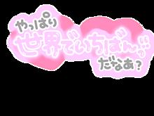 ♡自作スタンプ♡の画像(ハートに関連した画像)
