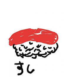 寿 司 プリ画像