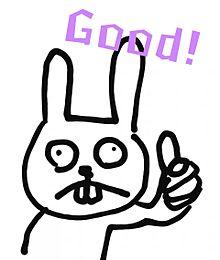 goodウサギ プリ画像