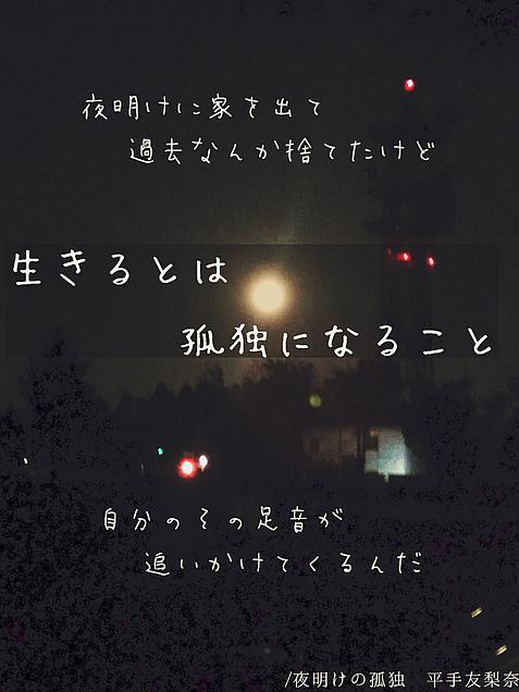 夜明けの孤独の画像(プリ画像)