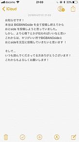 BIGBANG物語~お知らせ~の画像(T.O.Pに関連した画像)