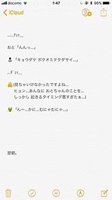 BIGBANG物語~BB side~ プリ画像