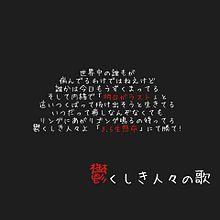 鬱くしき人々の歌の画像(マキシマムザ亮君に関連した画像)