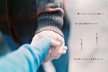 手と手の画像(大好き/だいすき/ダイスキに関連した画像)