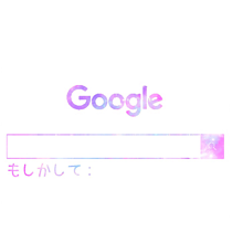 Google検索結果の画像(Googleに関連した画像)