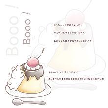 Booo! 歌詞画¨̮の画像(ポエム素材に関連した画像)