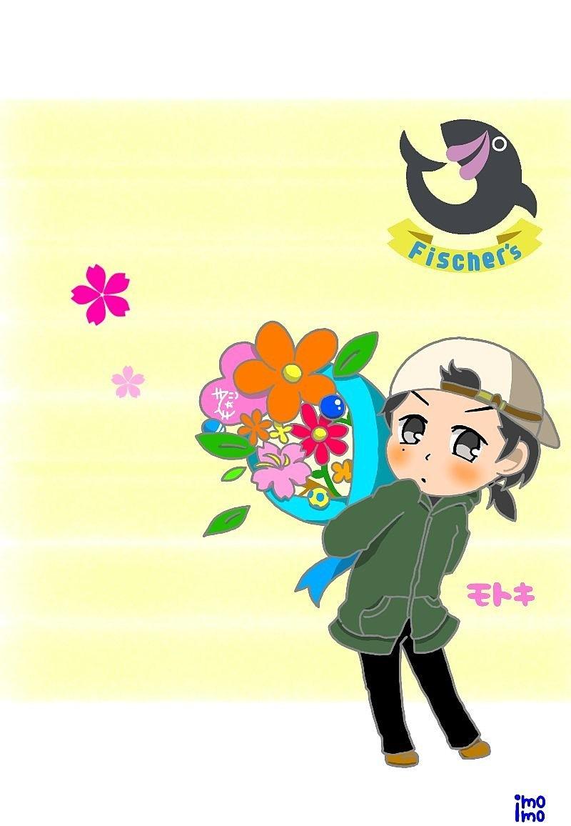 花束を持ったモトキ