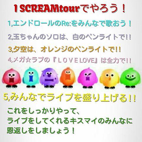 I SCREAMtourでやろう!の画像(プリ画像)